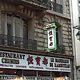 Enseigne en infraction - Paris IVe
